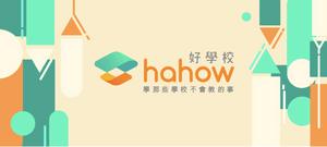 Hahow線上課程平台首頁